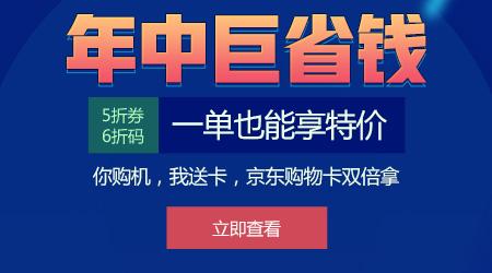 w88优德网站Home618惊现5折优惠 优德官网Home嗨购不要停!