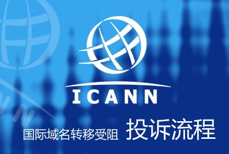 我的fstianliang.com国际域名投诉经历