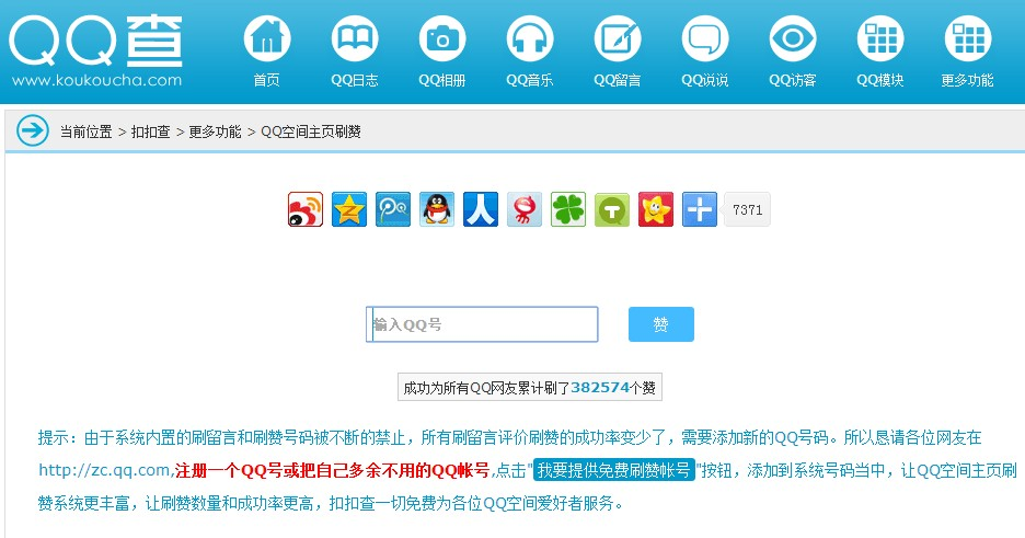 扣扣空间首页_扣扣查:无需软件,在线刷QQ空间主页赞, 站长资讯平台