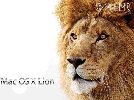 OS X Lion发现可随意更改用户密码漏洞
