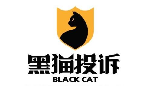 黑貓投訴315策劃:多主題活動全方位守護你的消費權益 怎么建設一個網站