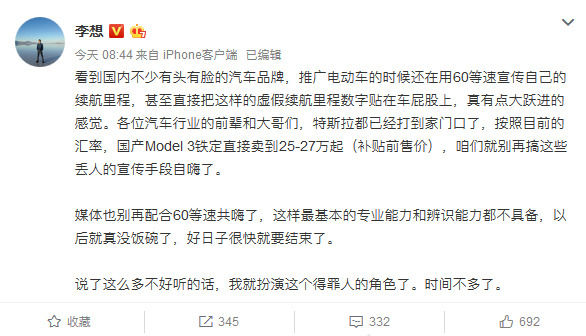 李想批电动车宣传虚假续航里程:别搞丢人宣传自嗨了 网站怎么做流量
