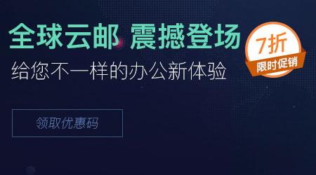 企业邮箱谁与争锋,w88优德网站Home6折嗨购、京东卡火爆赠送中