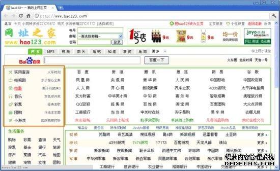 hao123是流氓网站,我cao,怎么干掉他,在internet选项设置根本没有效果