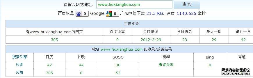 湘华网络3月1日查询数据