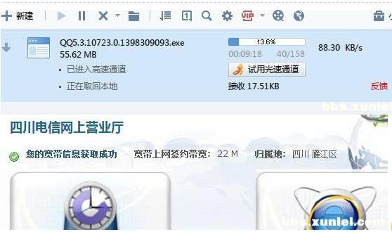 一位迅雷会员提出的截图显示,下载速度只有88KB/s左右,而他的签约带宽是22M。