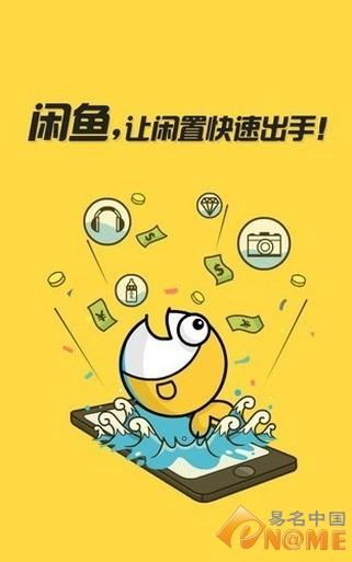 阿里旗下淘宝 闲鱼 app上线 拼音域名已注