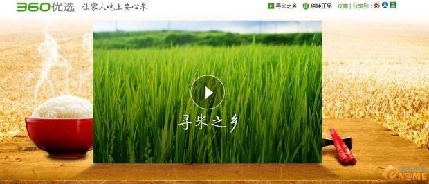 360开卖大米:优选频道启用域名you.360.cn