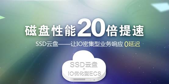 阿里云 阿里云SSD云盘 阿里云SSD云盘公测