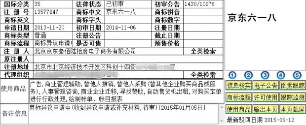 """""""双十一""""商标危机之后,京东狂布局""""618""""商标"""