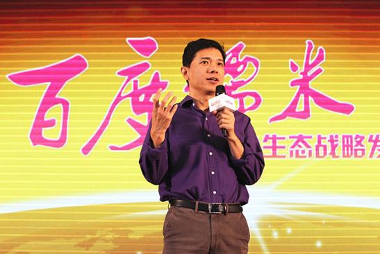 李彦宏:百度超50%收入来自移动端