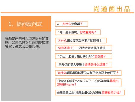 微信运营 微信标题写作 微信内容营销 微信公众号运营