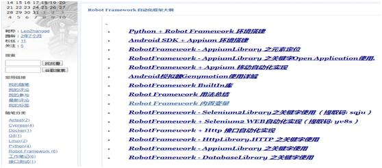 RobotFramework + HTTP接口自动化实现-站长资讯中心